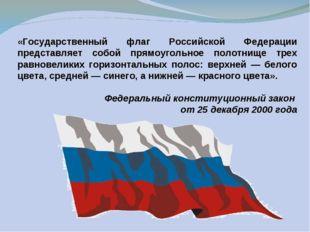 «Государственный флаг Российской Федерации представляет собой прямоугольное п