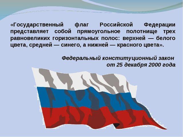«Государственный флаг Российской Федерации представляет собой прямоугольное п...
