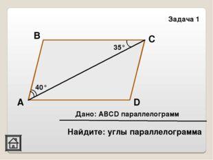 D Задача 1 С В А 40° 35° Дано: АВСD параллелограмм