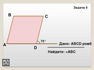 D Задача 5 75° С В А Дано: ABCD ромб