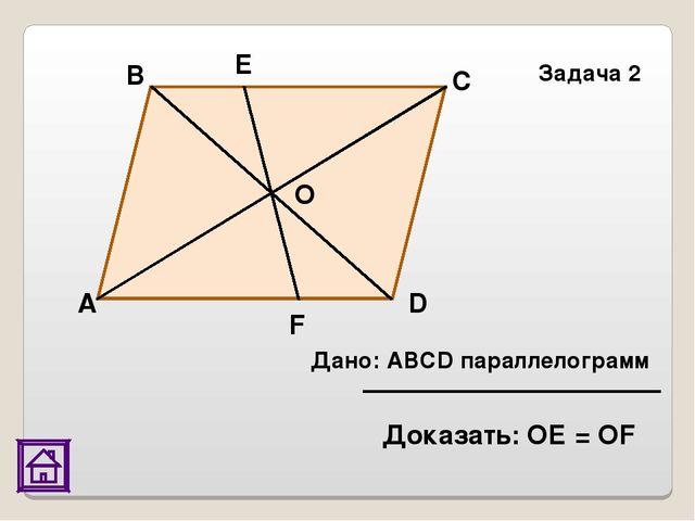 Задача 2 Дано: АВСD параллелограмм F D С Е В А O