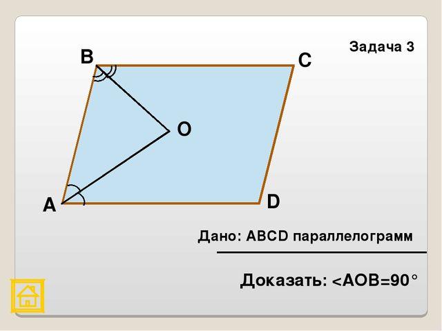 А Задача 3 О В С D Дано: АВСD параллелограмм