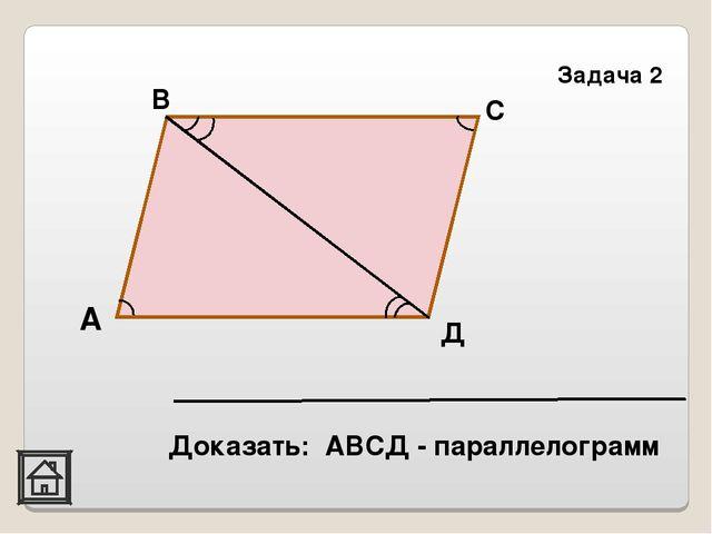 А Задача 2 В С Д