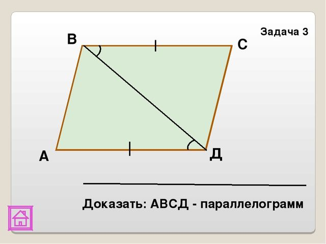 А В С Задача 3 Д