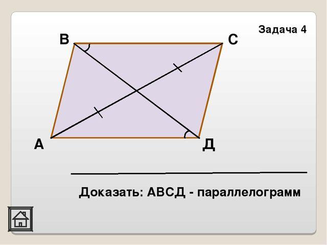 А В Д Задача 4 С