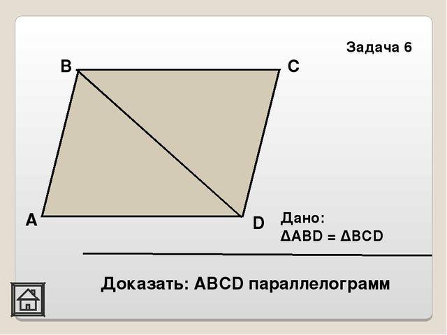 Задача 6 С Дано: ΔАВD = ΔBСD