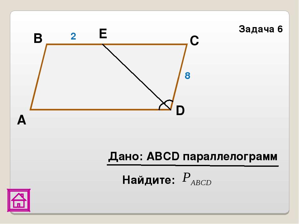 E Задача 6 D А В С 8 2 Дано: АВСD параллелограмм