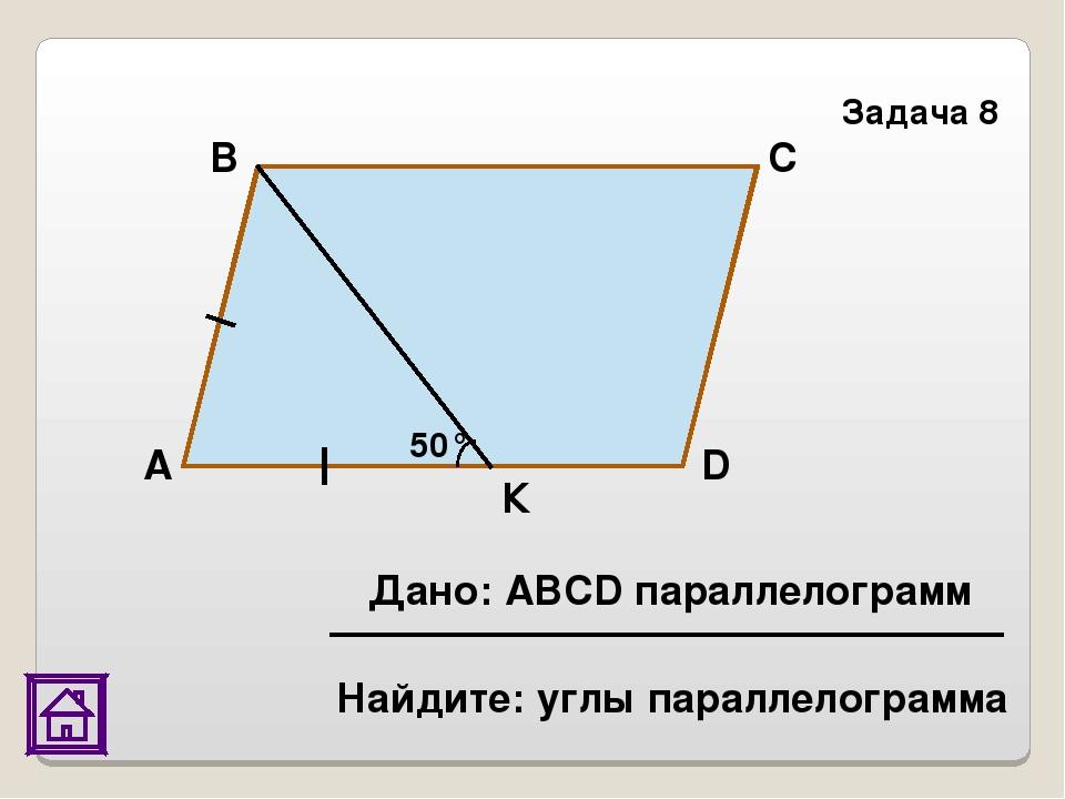Задача 8 Дано: АВСD параллелограмм 50° К D С В А