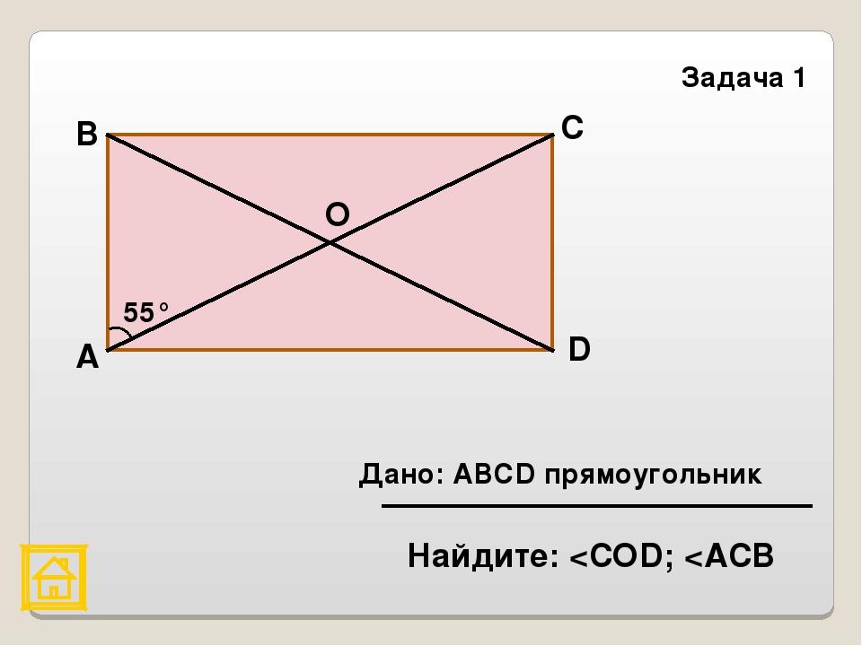 Задача 1 55° О D С В А Дано: АВСD прямоугольник