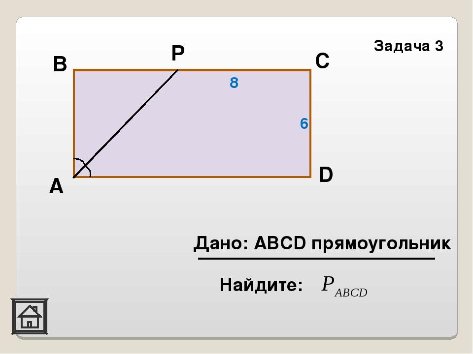 D Задача 3 А Р С В 6 8 Дано: АВСD прямоугольник