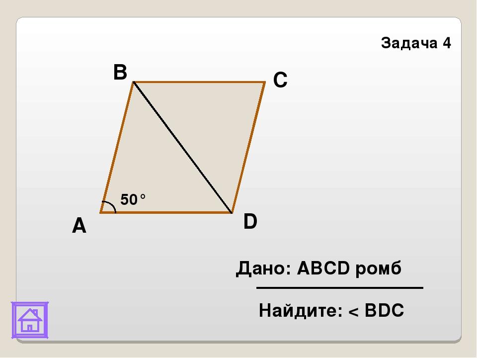 А В D Задача 4 С 50° Дано: ABCD ромб