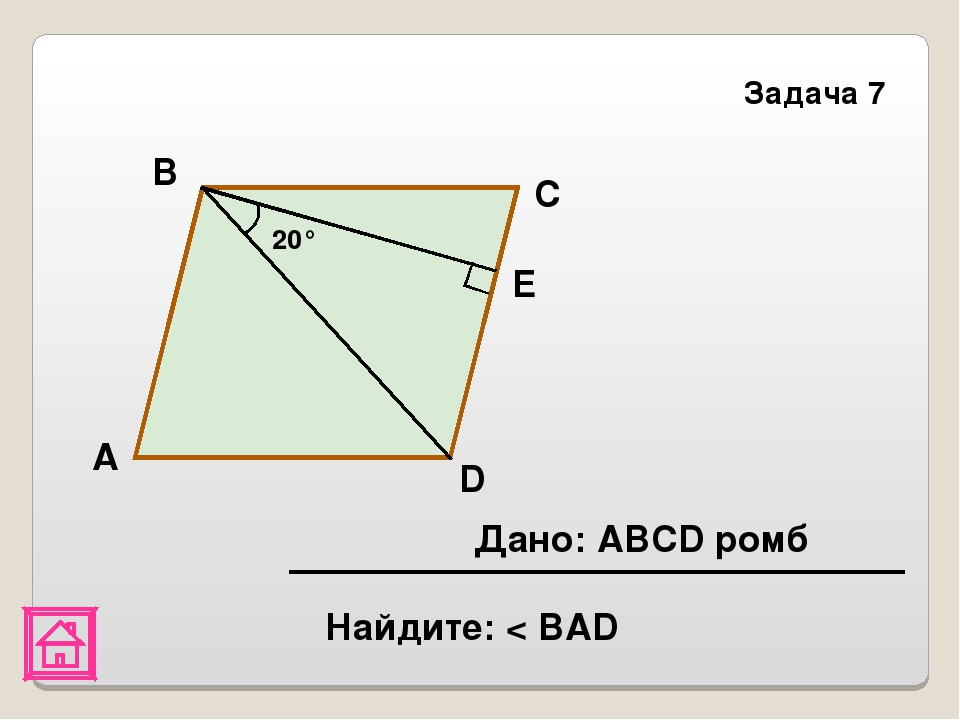 Задача 7 20° Е D С В А Дано: ABCD ромб