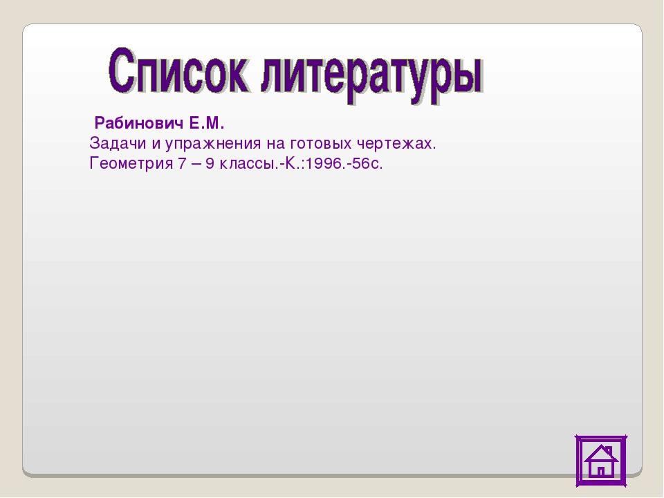 Рабинович Е.М. Задачи и упражнения на готовых чертежах. Геометрия 7 – 9 клас...