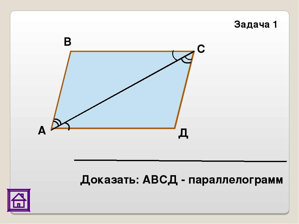 Задача 1 А В С Д