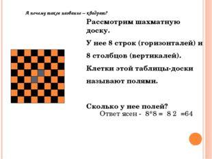 Рассмотрим шахматную доску. У нее 8 строк (горизонталей) и 8 столбцов (вертик