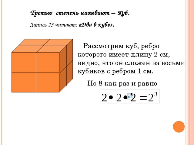 Третью степень называют – Куб. Запись 23 читают: «Два в кубе». Рассмотрим куб...