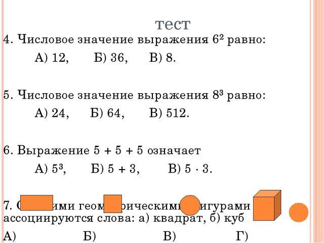 тест 4. Числовое значение выражения 6² равно: А) 12, Б) 36, В) 8. 5. Числово...