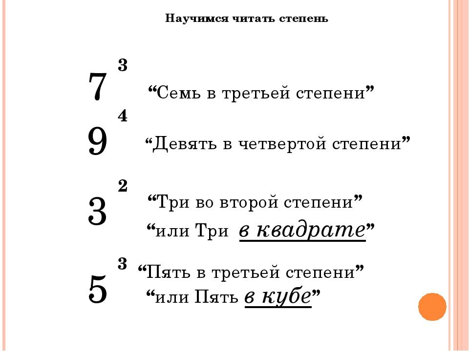 """3 7 """"Семь в третьей степени"""" 9 4 """"Девять в четвертой степени"""" 3 2 """"Три во вто..."""