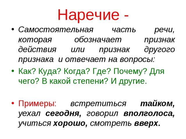 Наречие - Самостоятельная часть речи, которая обозначает признак действия или...