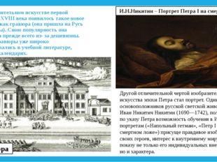 В изобразительном искусстве первой четверти XVIII века появилось такое новое