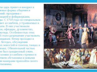 Из Европы царь привез и внедрил в России новые формы общения и развлечений: п