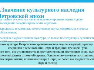 5.Значение культурного наследия Петровской эпохи усиление ее светских начал и