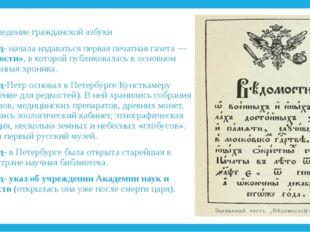 1710 -введение гражданской азбуки 1703 год- начала издаваться первая печатная