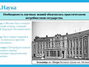 2.Наука 1706 год- в Москве был основан аптекарский огород, ставший основой бу