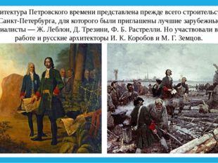 Архитектура Петровского времени представлена прежде всего строительством Санк