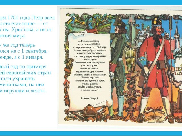 С января 1700 года Петр ввел новое летосчисление — от Рождества Христова, а н...