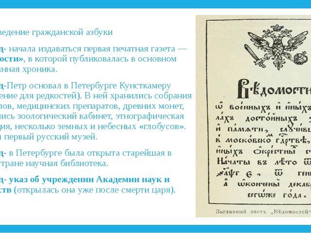 1710 -введение гражданской азбуки 1703 год- начала издаваться первая печатная...