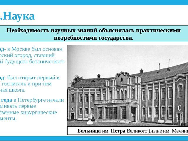 2.Наука 1706 год- в Москве был основан аптекарский огород, ставший основой бу...