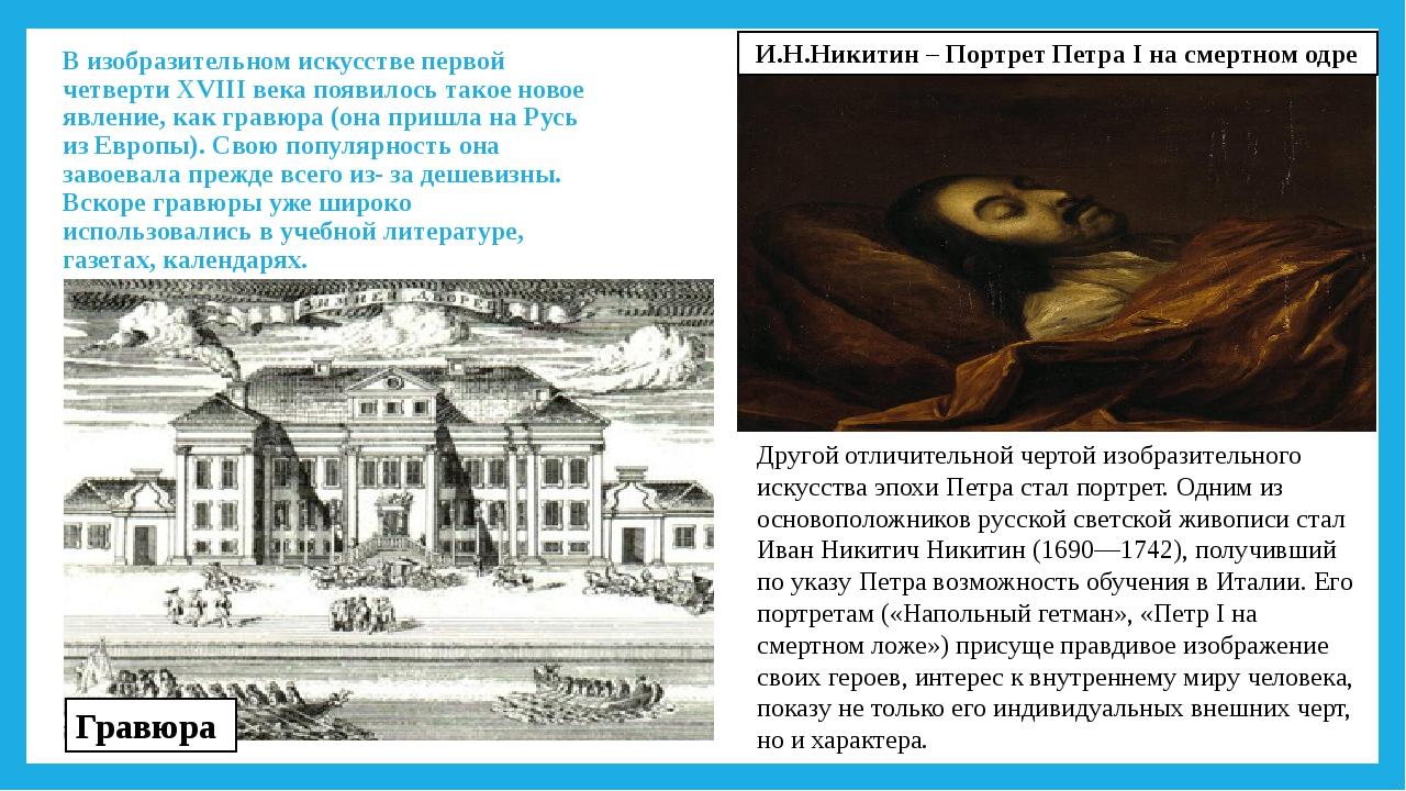 В изобразительном искусстве первой четверти XVIII века появилось такое новое...