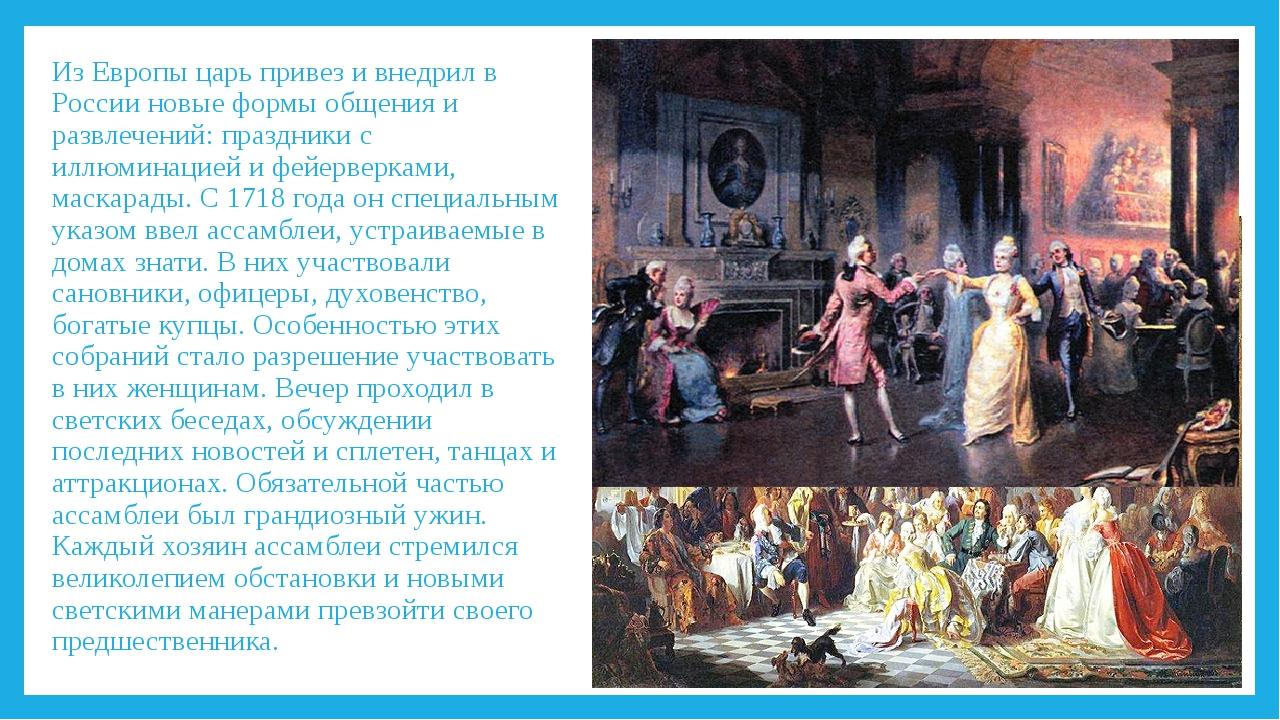 Из Европы царь привез и внедрил в России новые формы общения и развлечений: п...