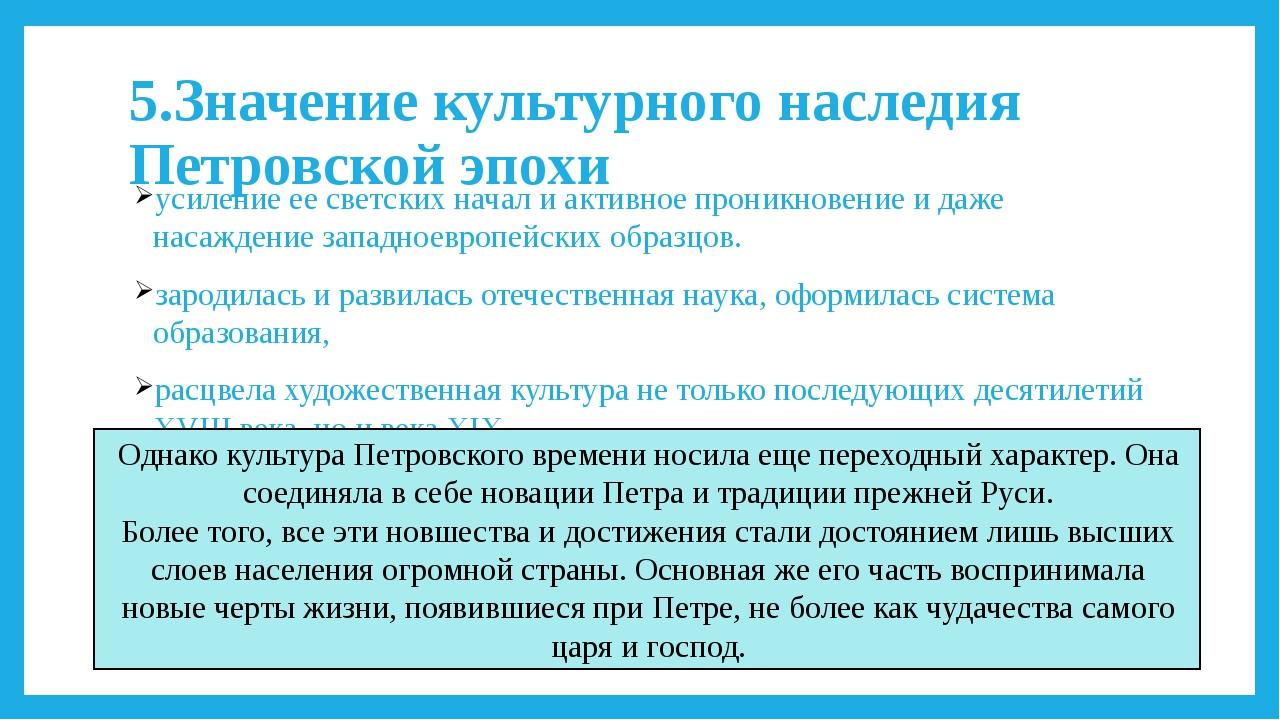 5.Значение культурного наследия Петровской эпохи усиление ее светских начал и...