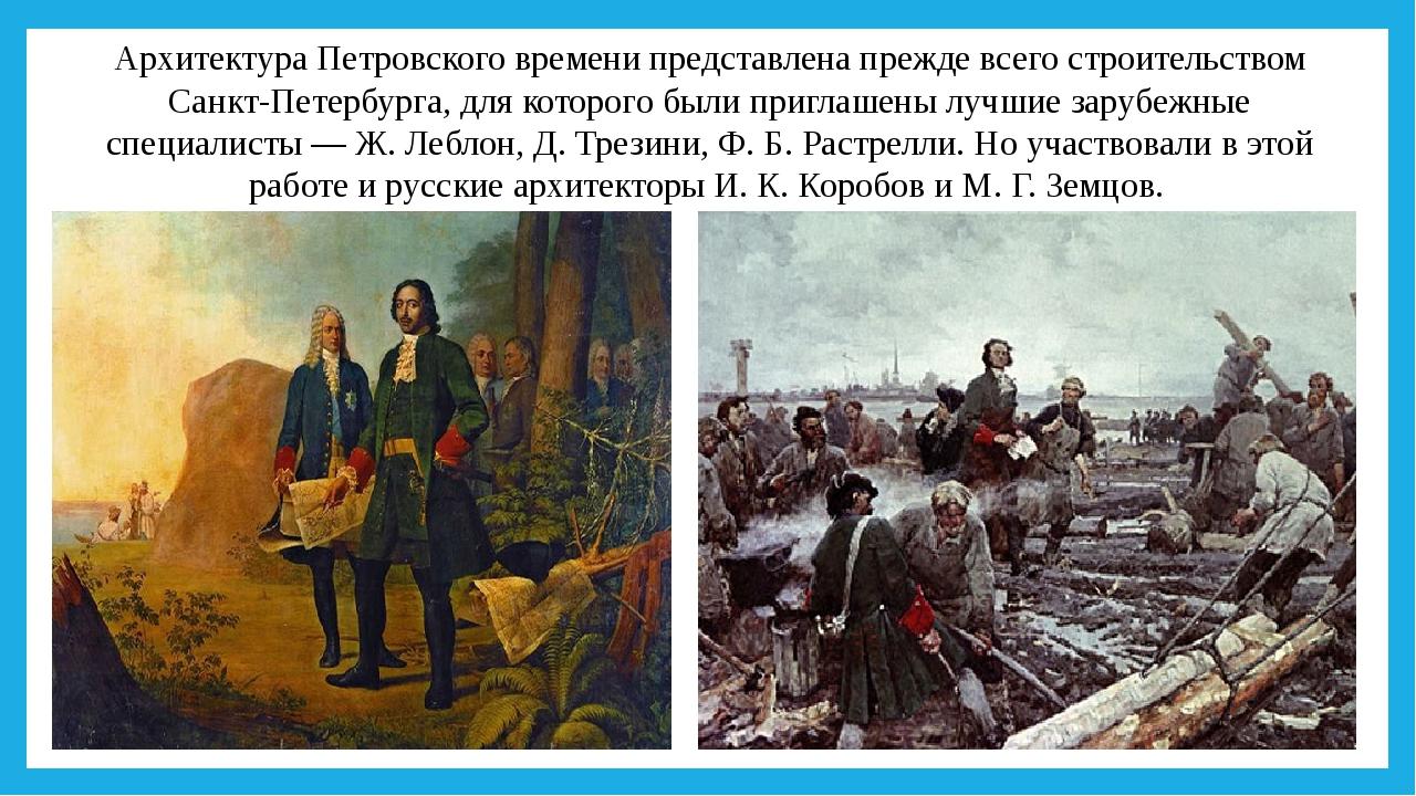 Архитектура Петровского времени представлена прежде всего строительством Санк...