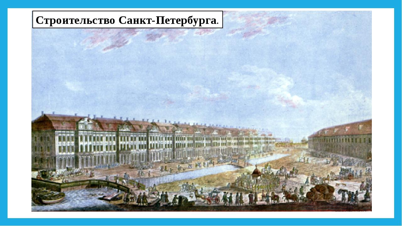 Строительство Санкт-Петербурга.