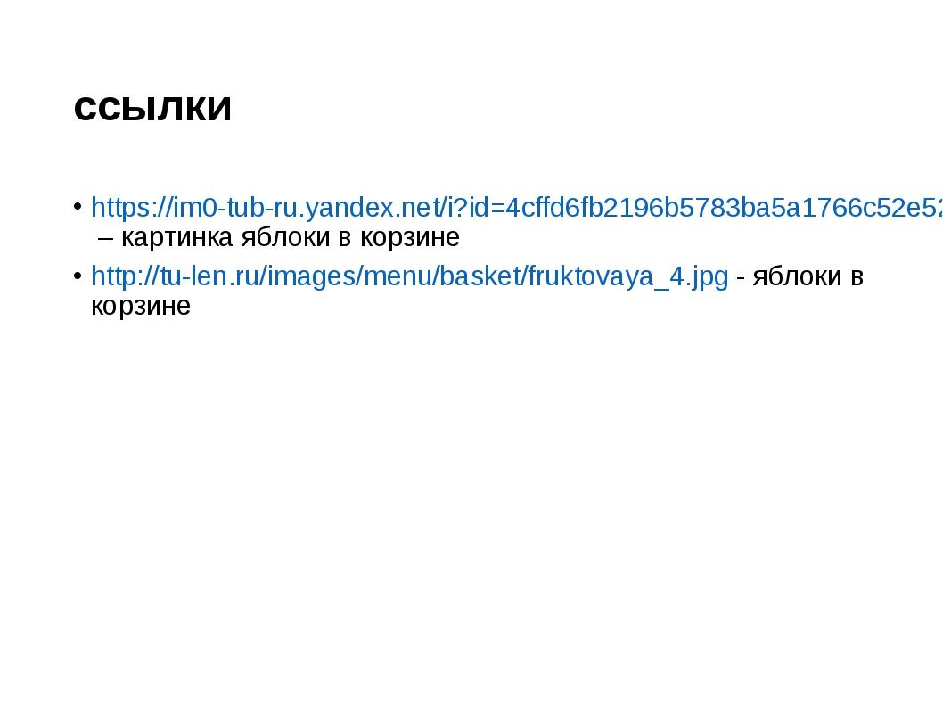 ссылки https://im0-tub-ru.yandex.net/i?id=4cffd6fb2196b5783ba5a1766c52e522&n=...