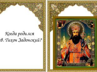 Когда родился св. Тихон Задонский?