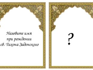Назовите имя при рождении св. Тихона Задонского ?