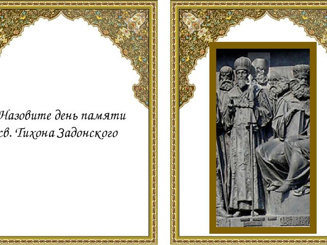 Назовите день памяти св. Тихона Задонского