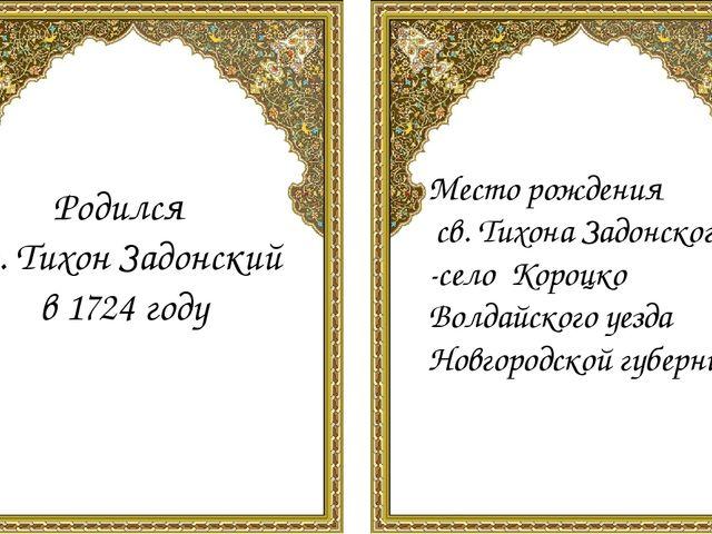 Родился св. Тихон Задонский в 1724 году Место рождения св. Тихона Задонского...