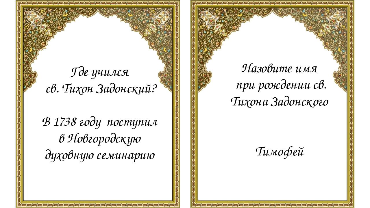 Где учился св. Тихон Задонский? В 1738 году поступил в Новгородскую духовную...
