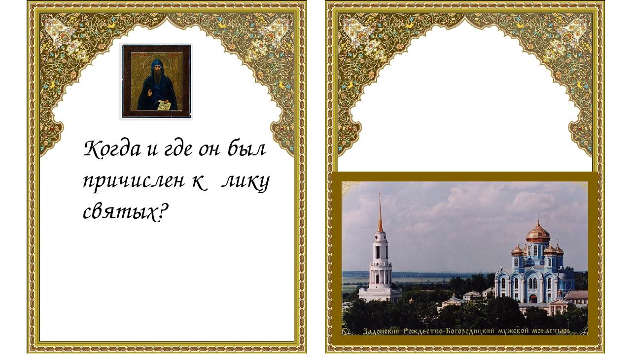 Когда и где он был причислен к лику святых?