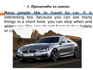 3. Путешествие на машине Many people like to travel by car. It is interesting