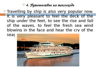 4. Путешествие на теплоходе Travelling by ship is also very popular now. It i