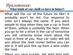 Приложение: What kinds of cars shall we have in future? What will the car of