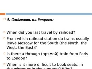 3. Ответить на вопросы: When did you last travel by railroad? From which rail