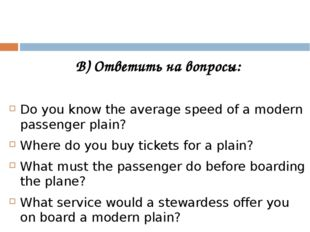 B) Ответить на вопросы: Do you know the average speed of a modern passenger p