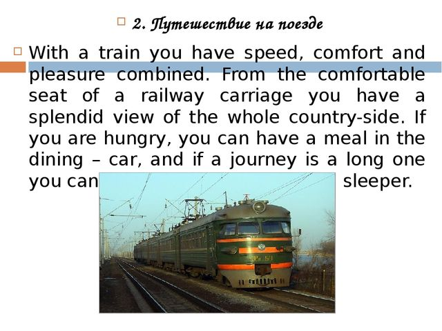 2. Путешествие на поезде With a train you have speed, comfort and pleasure co...